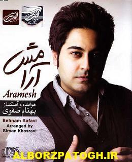 Behnam Safavi Bavar patugh ir متن آهنگ باور از بهنام صفوی